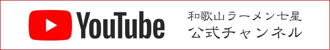 和歌山ラーメン七星 公式Youtubeチャンネル